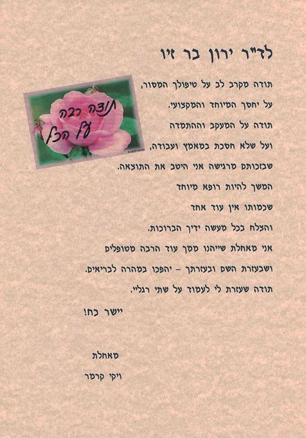 מכתב תודה - ויקי קרמר