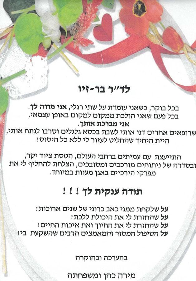 מכתב תודה - מירה כהן