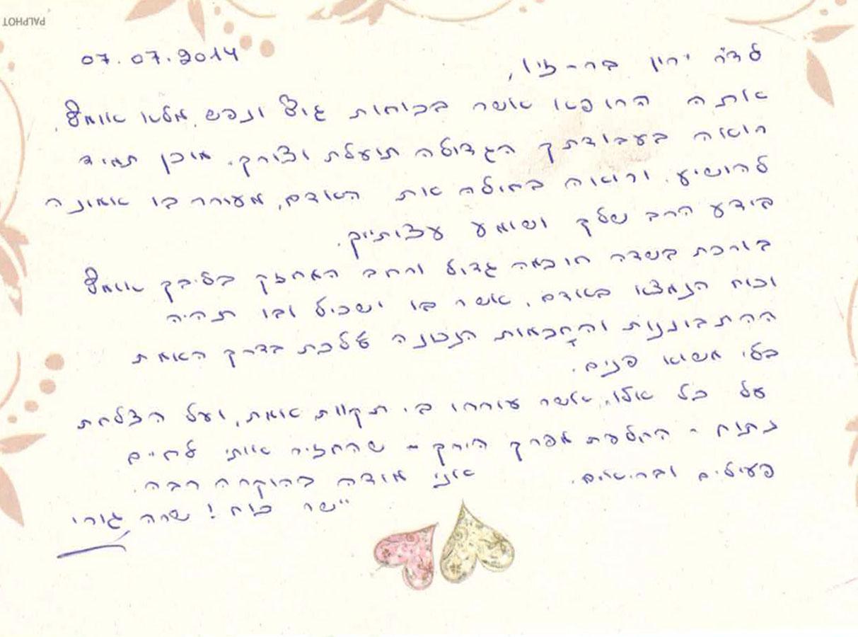 מכתב תודה - שרה גורי