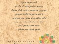 מכתב תודה - אילנה בית חנן
